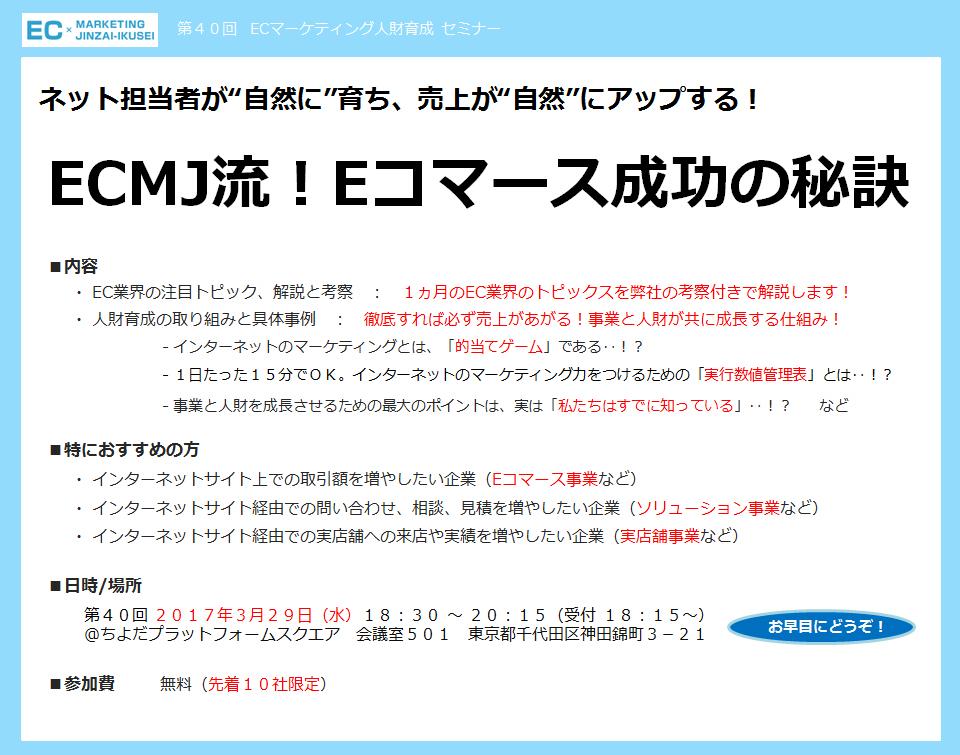 ECマーケティング人財育成 セミナーポスター
