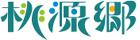 桃源郷株式会社