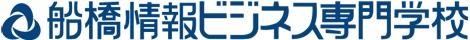 船橋情報ビジネス専門学校